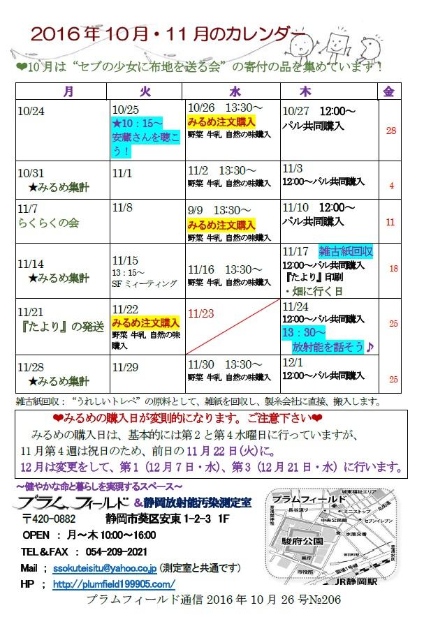 活動カレンダー№206
