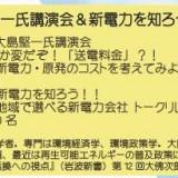 リレー講演会静岡会場