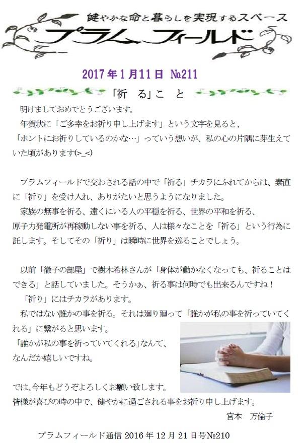 20170111プラムフィールドメッセージ
