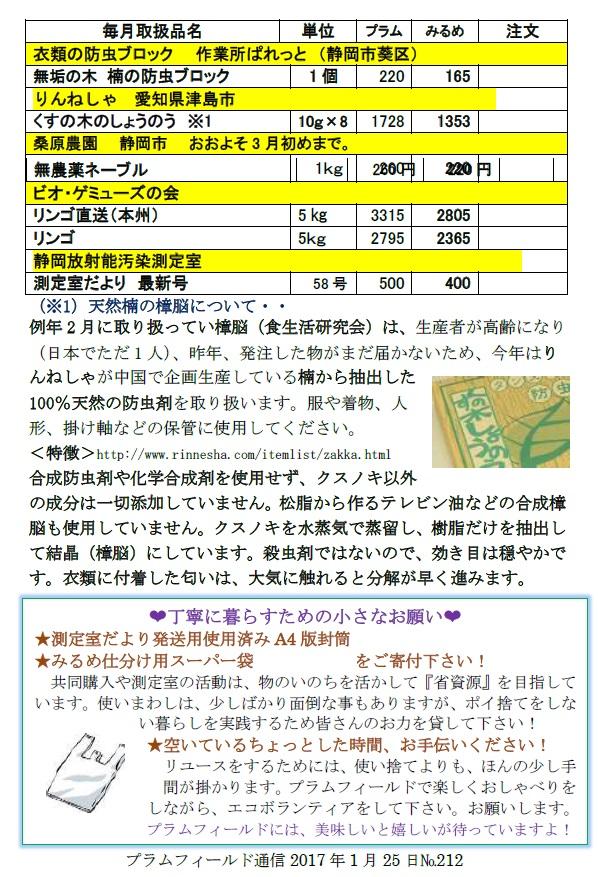 20170222注文表2