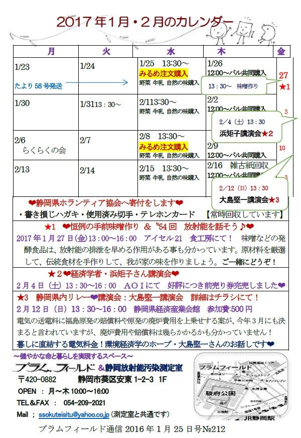 プラム通信2月のカレンダー