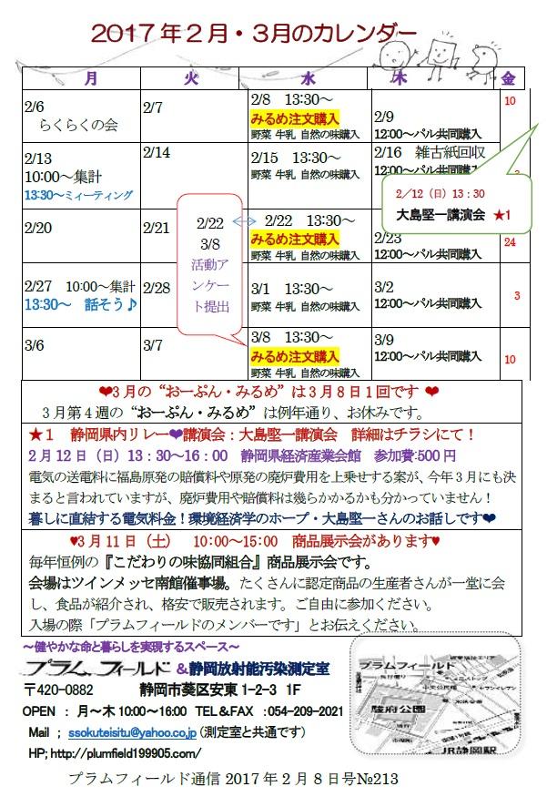 通信0208号カレンダー