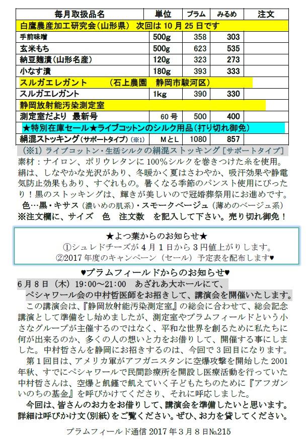 4月26日の注文表2