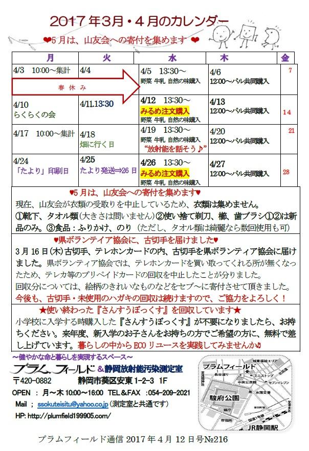 プラム通信20170415活動カレンダー