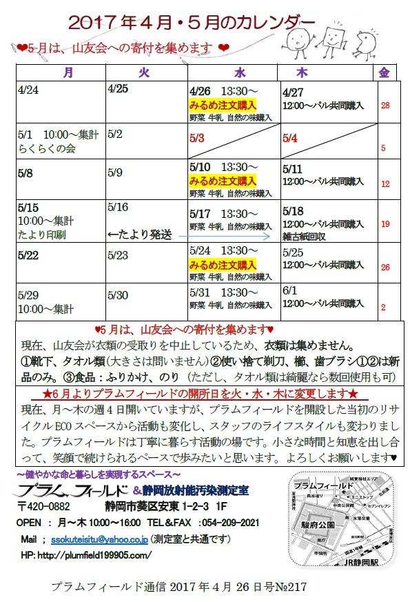 4月・5月の活動カレンダー
