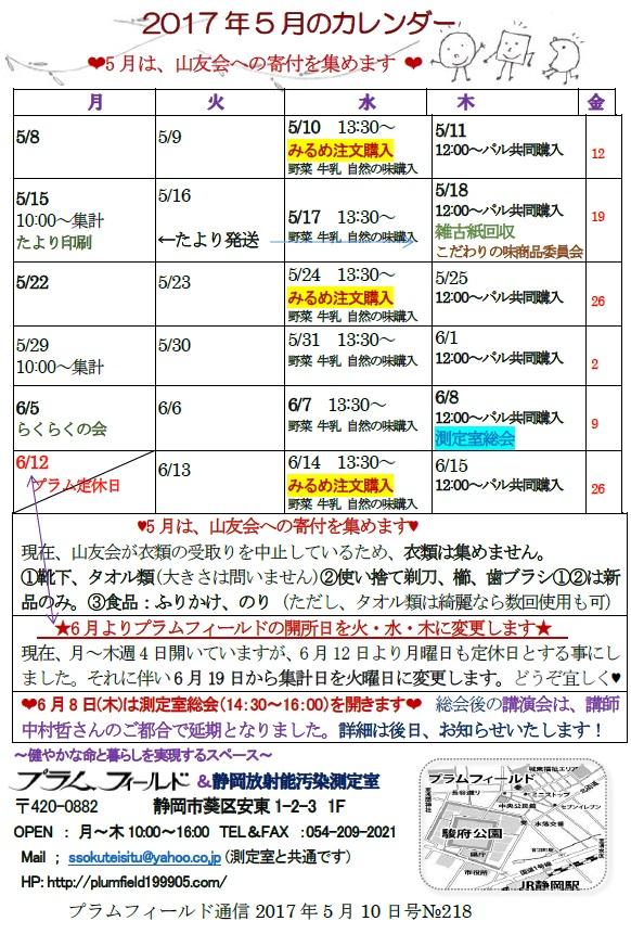 プラム通信5月10日活動カレンダー