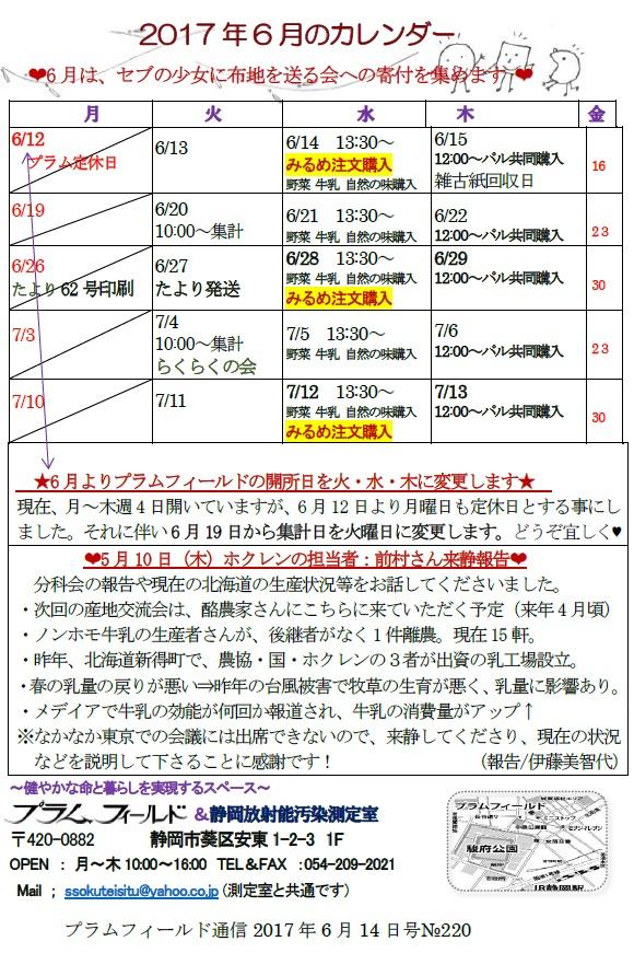 6月14日通信№220カレンダー