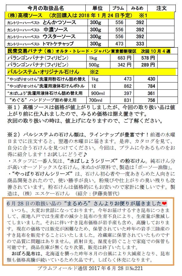 おーぷん・みるめ7月26日注文表2