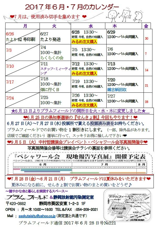プラム通信2017年6月28日№221カレンダー