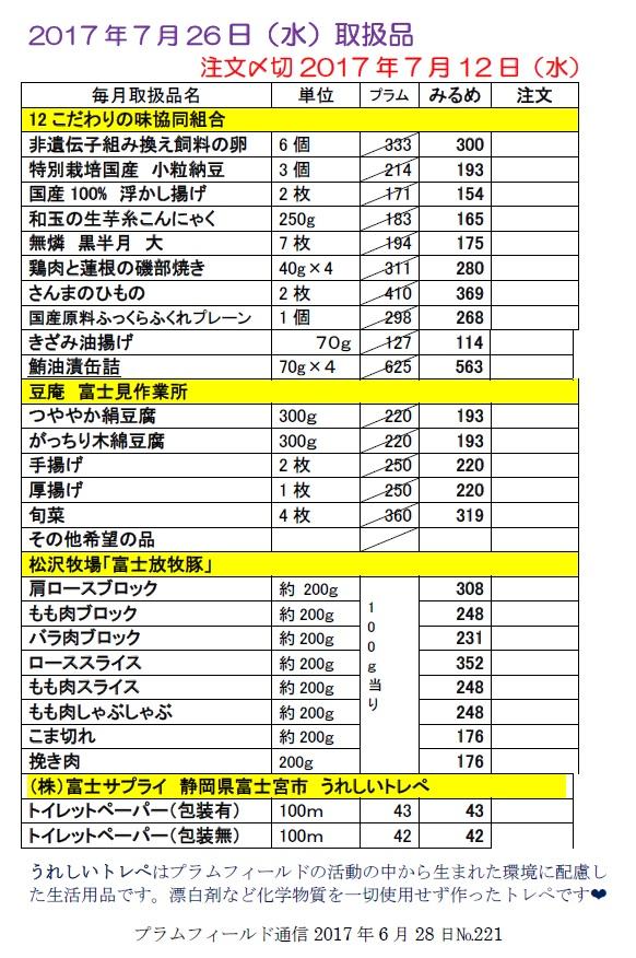 おーぷん・みるめ7月26日注文表1