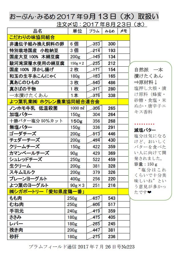 プラム通信9月13日の注文表1№223