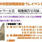 ペシャワール会写真展タイトル