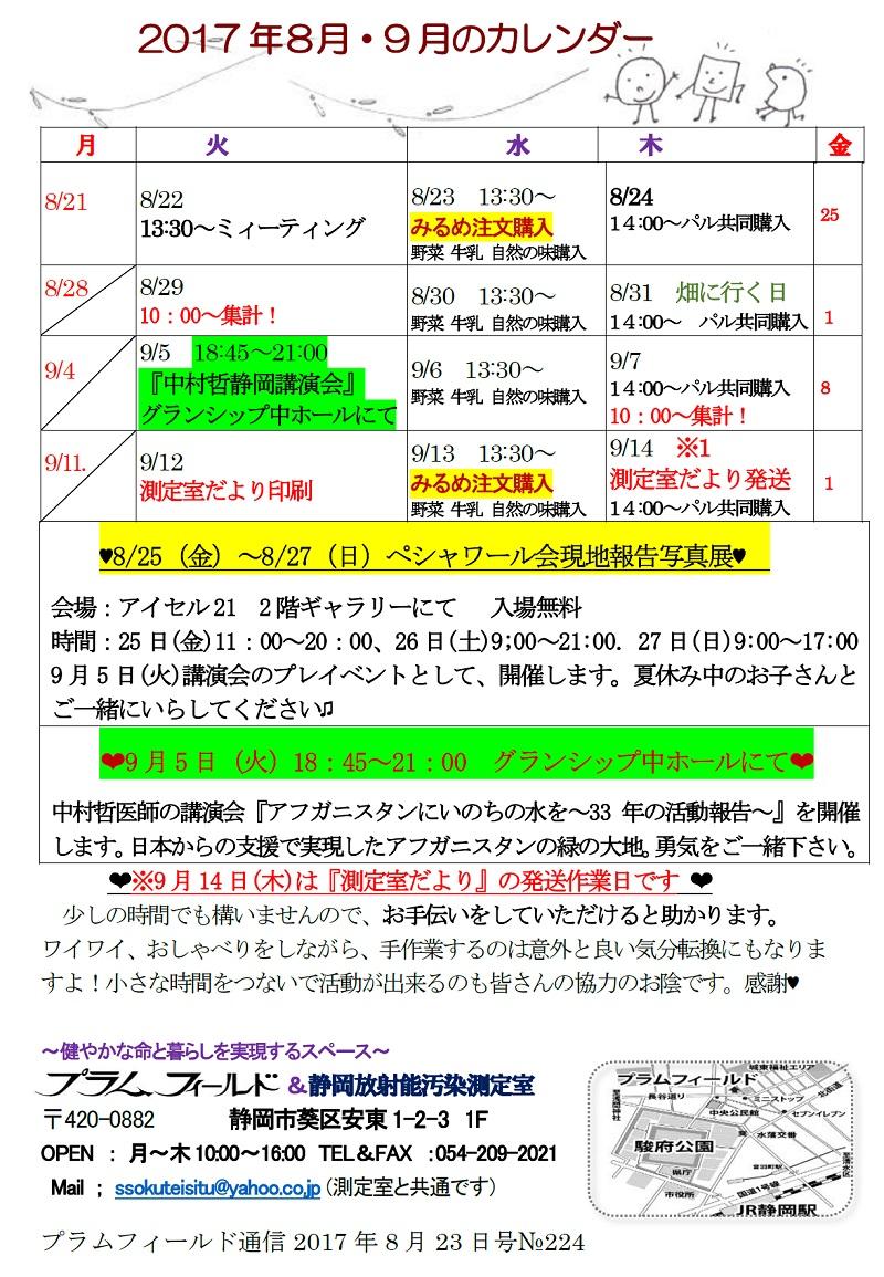 通信8月23日カレンダー