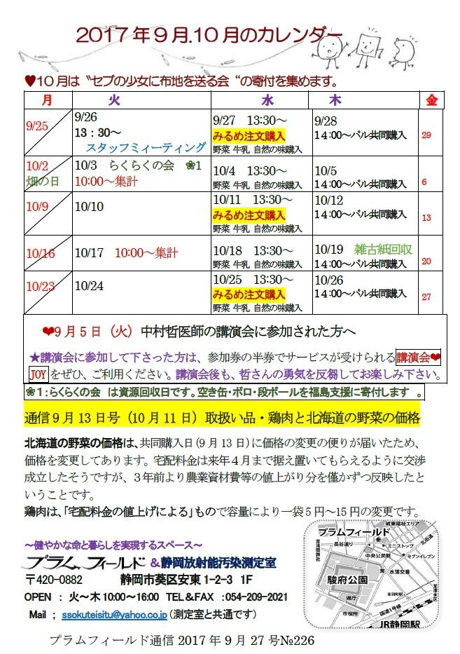 プラム通信9月27日活動カレンダー