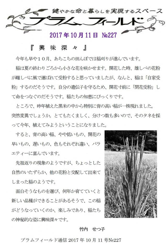 20171011通信メッセージ
