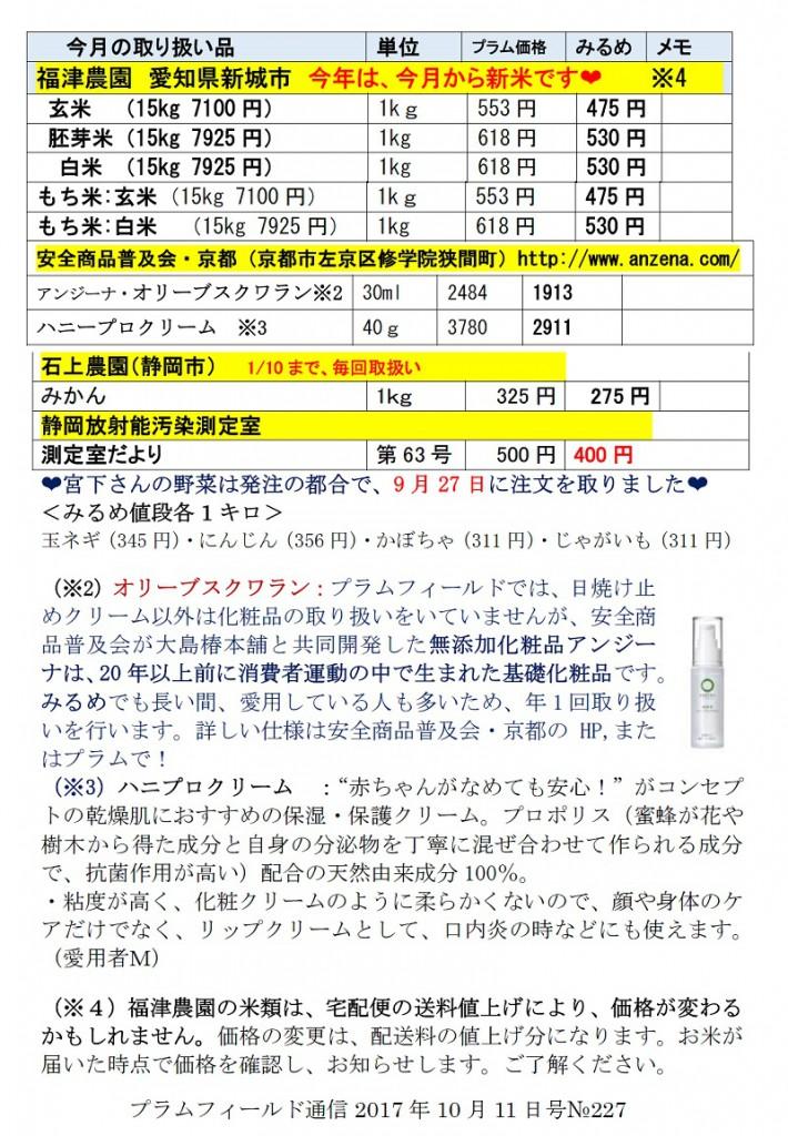 プラム通信10月11日№227注文表2