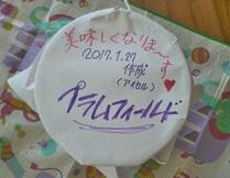 2017味噌1