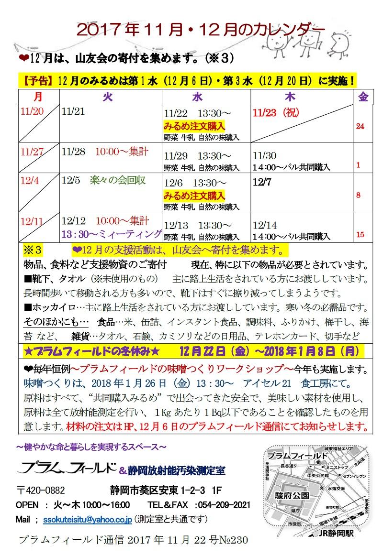 プラム通信2017年11月22日№230カレンダー