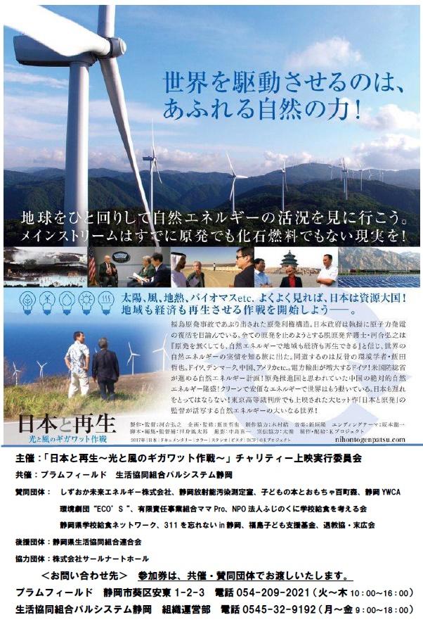 20180212上映会チラシ