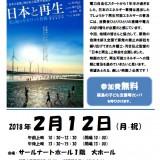 20180212上映会チラシ2