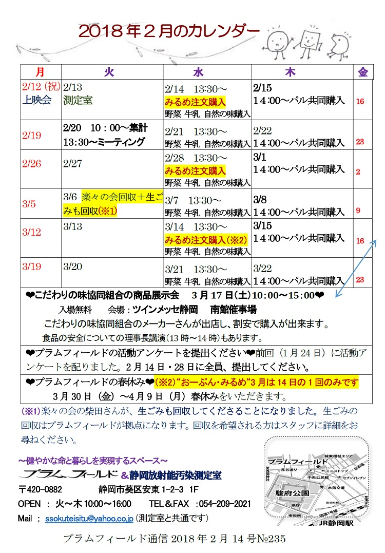プラム通信2月14日活動カレンダー