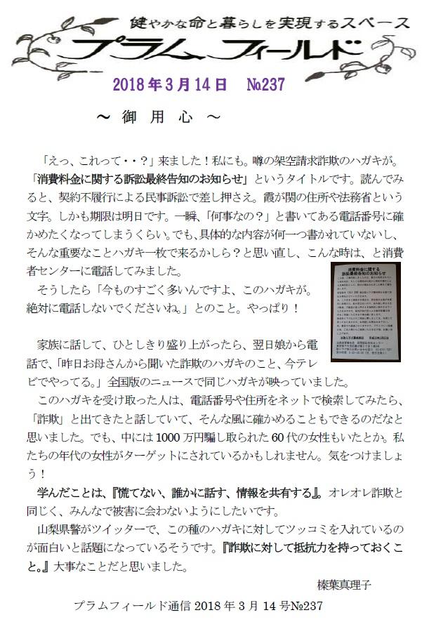 通信3月14日号メッセージ