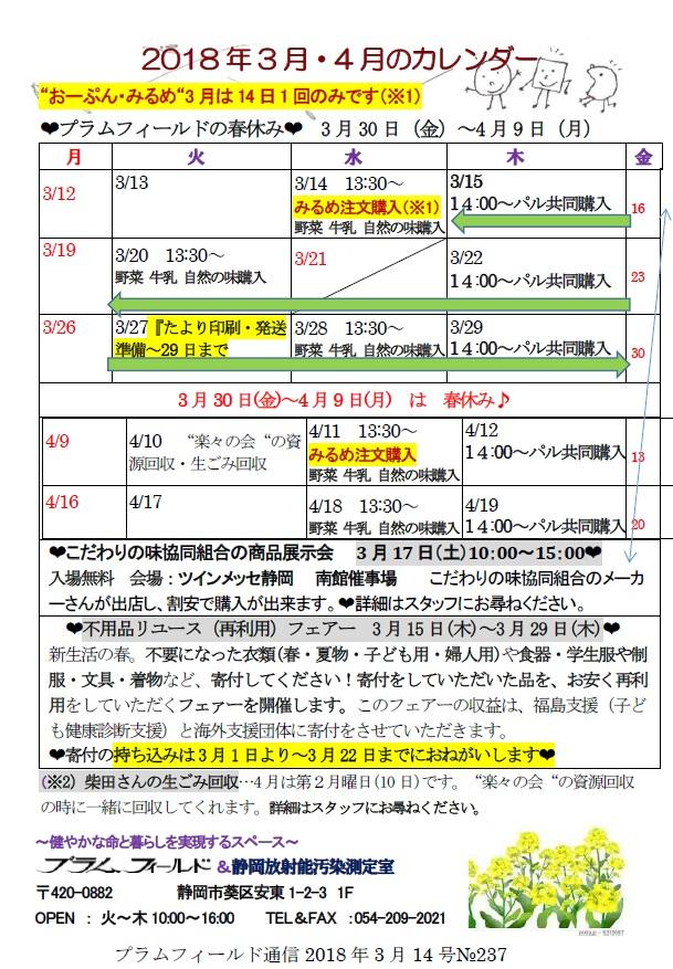 プラム通信3月14日号カレンダー