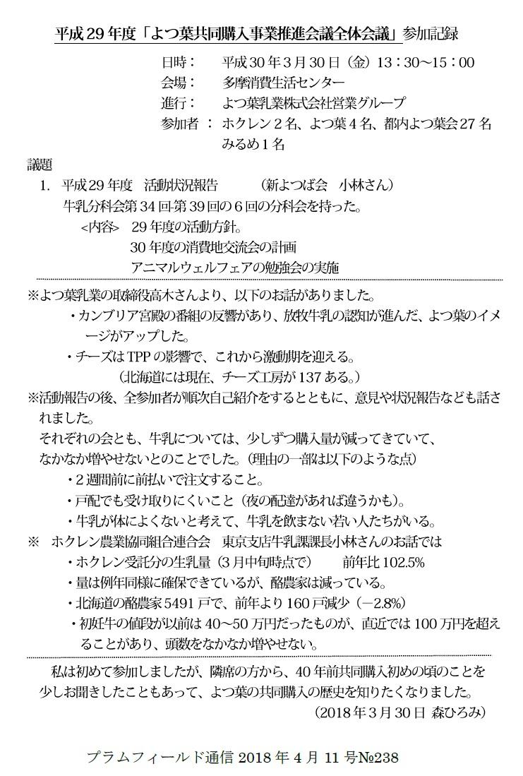 よつ葉共同購入事業会議報告