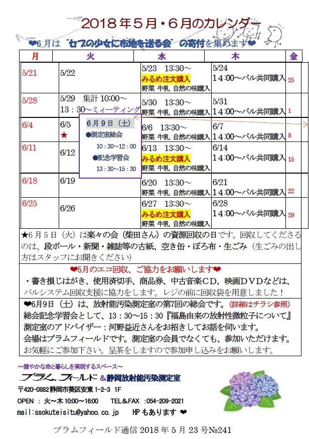 5月・6月活動カレンダー