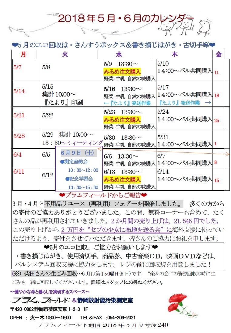 5月・6月のカレンダー