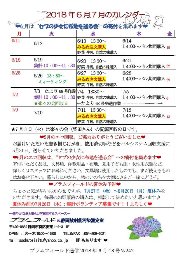 通信6月13日カレンダー