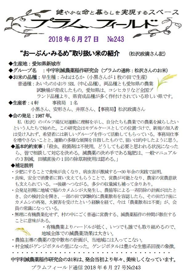 通信6月27日号お米の報告
