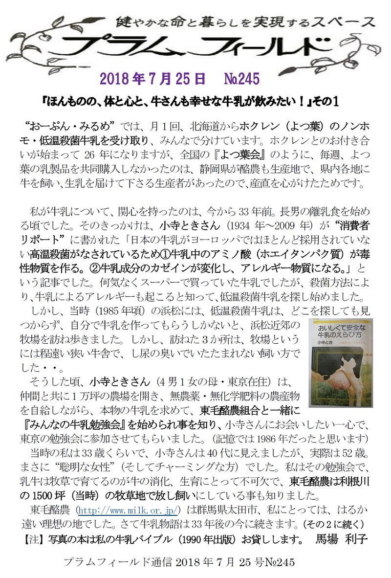 プラム通信7月25日号東毛牛乳の紹介