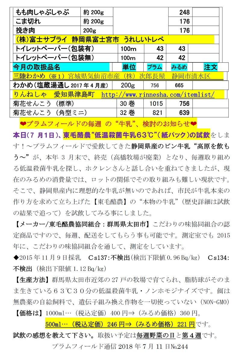 プラム通信8月22日の注文表2