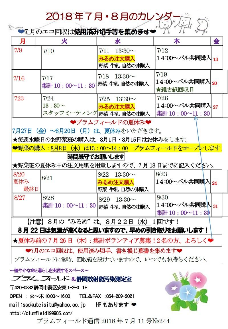 プラム通信7月11日活動カレンダー