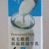 東毛酪農63℃低温殺菌牛乳