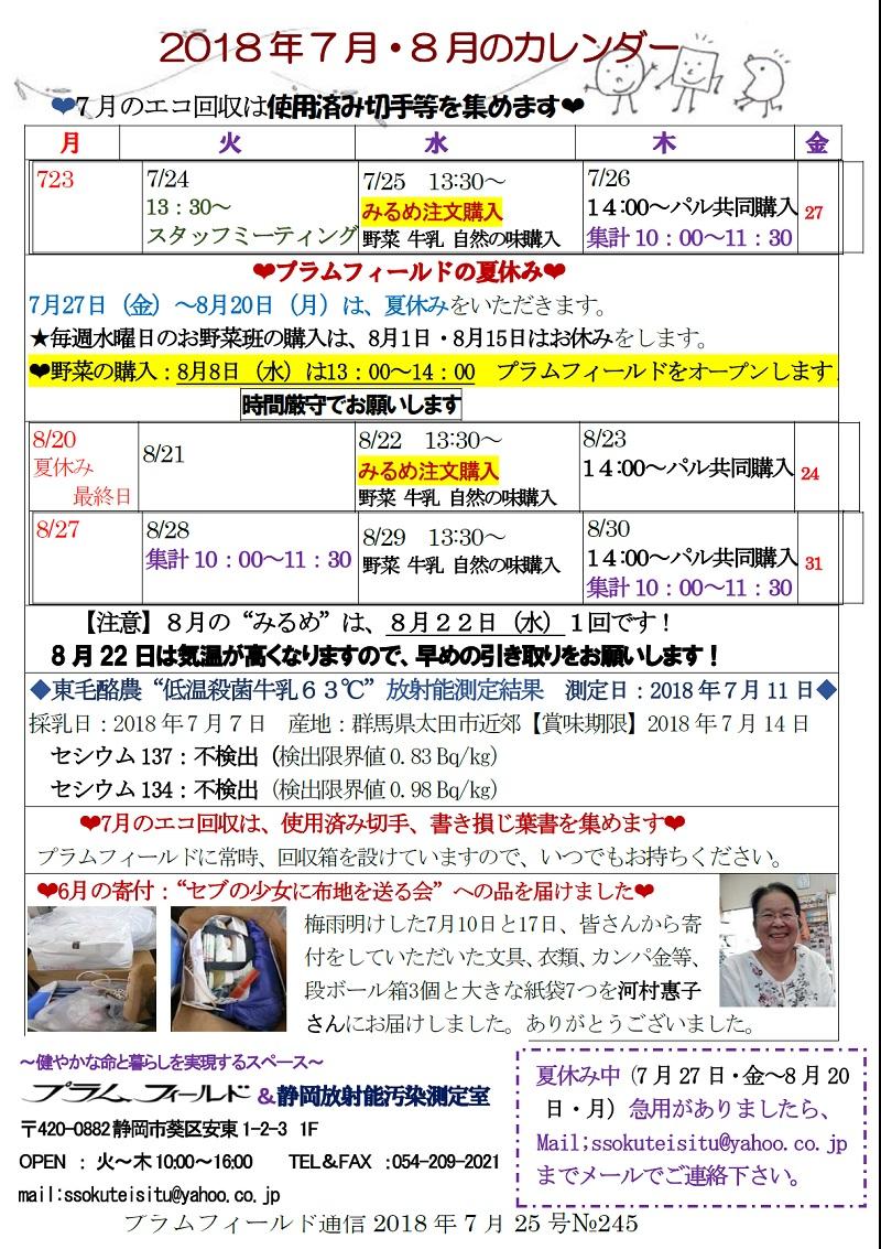 プラム通信7月25日号カレンダー