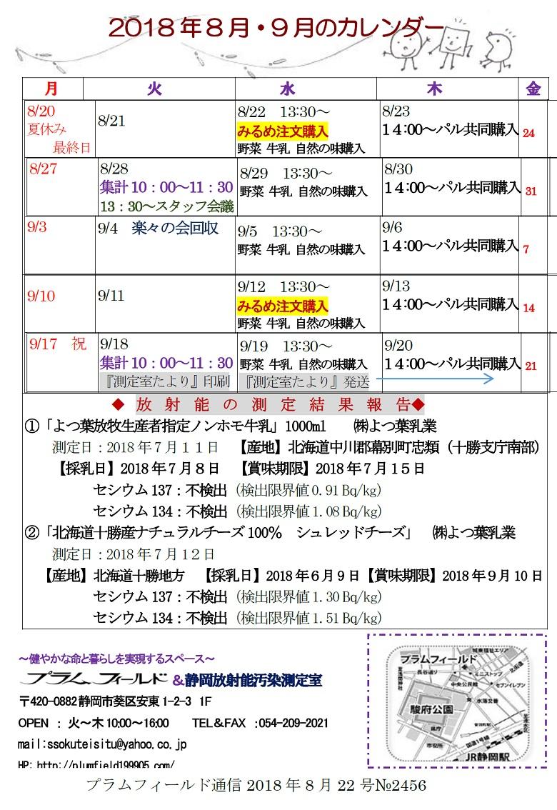 通信8月22日活動カレンダー