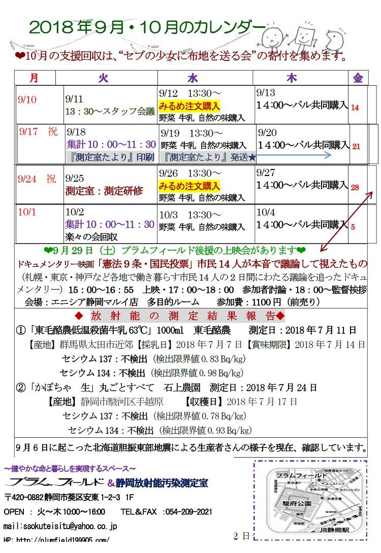 プラム通信2018年9月12日№247カレンダー