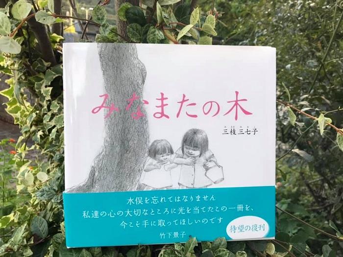 絵本『みなまたの木』