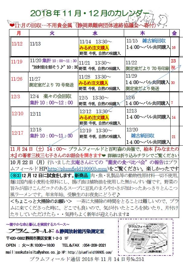 11月.12活の活動カレンダー