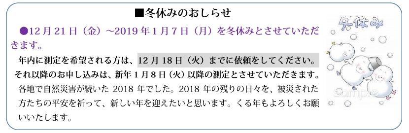 2018年冬休みのお知らせ