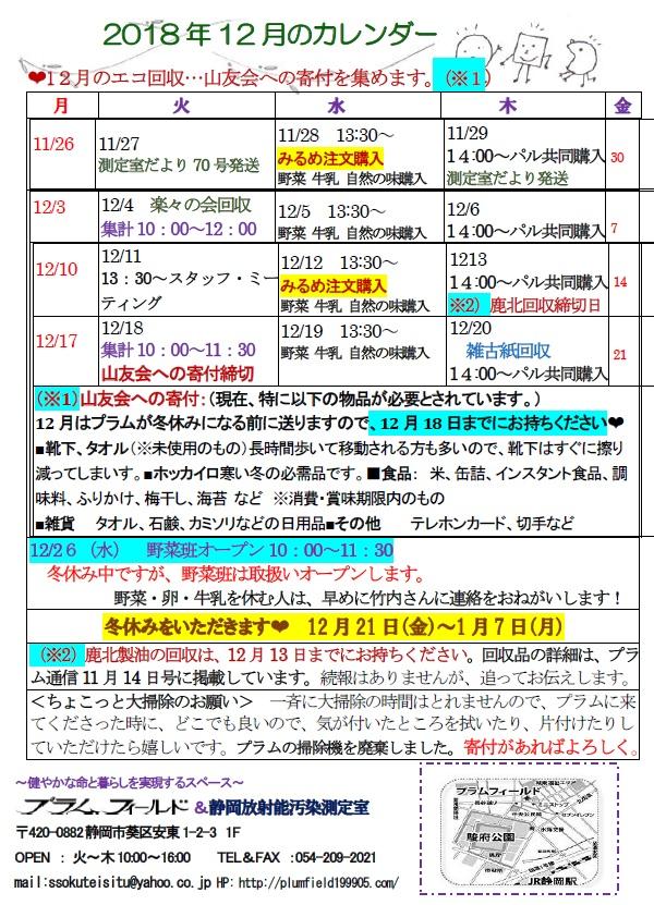 通信11月28日カレンダー