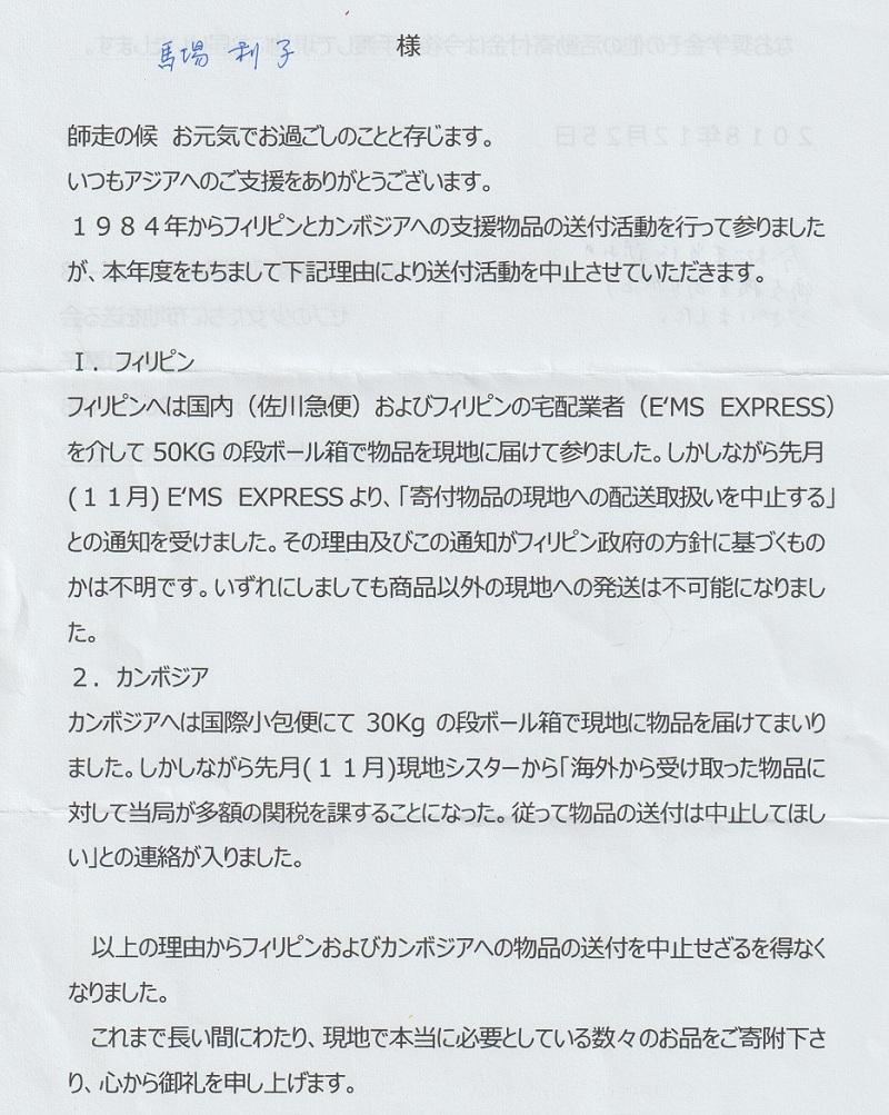 セブ~河村恵子さんからの手紙20181225 001