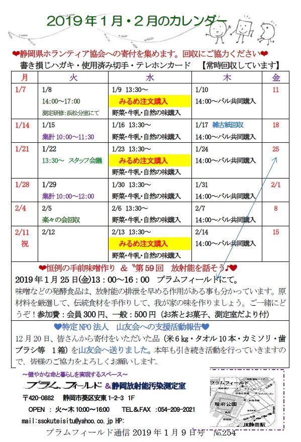1月の活動カレンダー