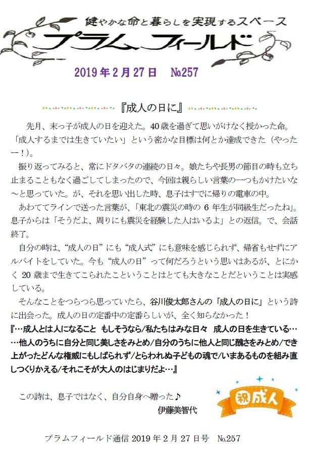 プラム通信2月27日号メッセージ