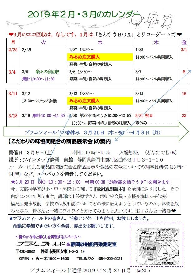 プラム通信2月27日号カレンダー