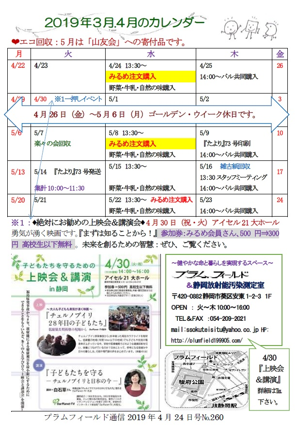 通信4月24日カレンダー