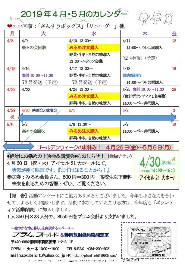 通信№259活動カレンダー