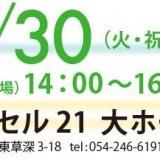 4.30上映会チラシhiduke